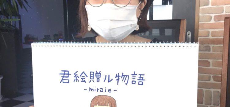 君絵贈ル物語~miraie~について